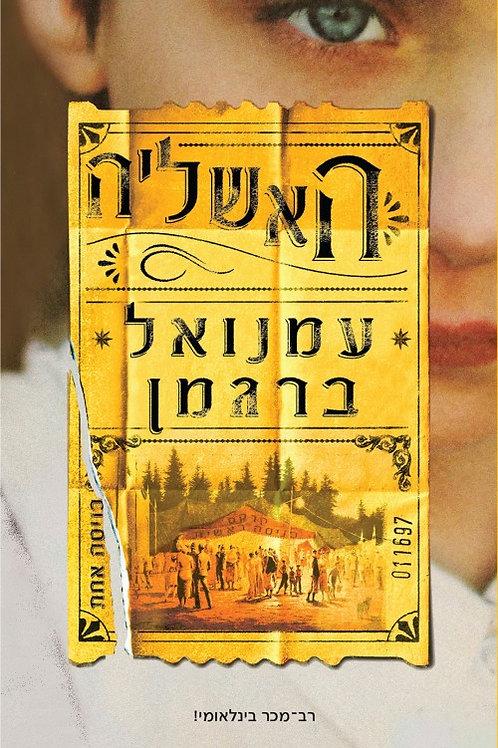 האשליה/ עמנואל ברגמן