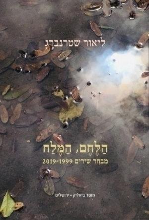 הלחם, המלח מבחר שירים /2019-1999 ליאור שטרנברג