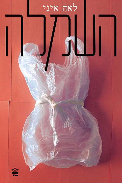 השמלה/ לאה איני