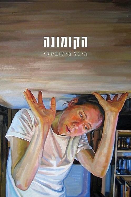 הקומונה/ מיכל פיטובסקי