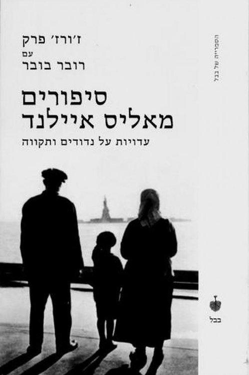 סיפורים מאליס איילנד - עדויות על נדודים ותקווה/ ז'ורז' פרק & רובר בובר