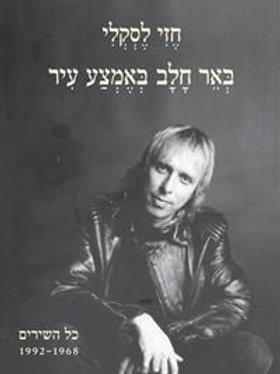 באר חלב באמצע עיר - כל השירים 1968-1992/ חזי לסקלי