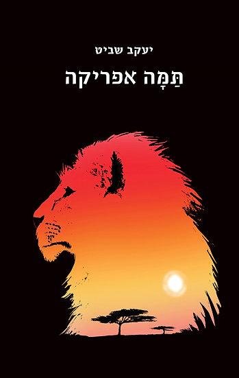 תמה אפריקה/ יעקב שביט