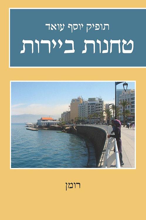 טחנות ביירות/ תופיק יוסף עואד