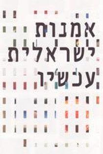 אמנות ישראלית עכשיוית/ איריס ריבקינד בן צור