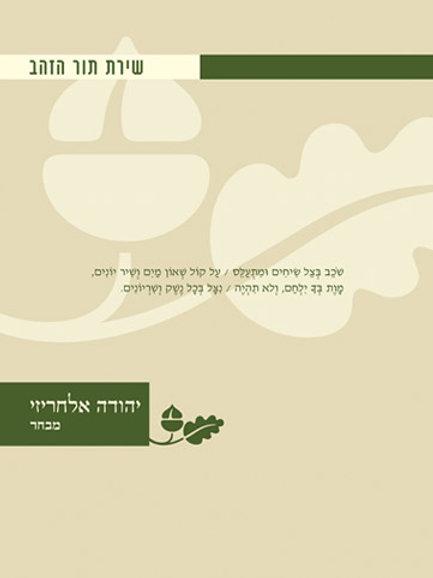 יהודה אלחריזי – מבחר