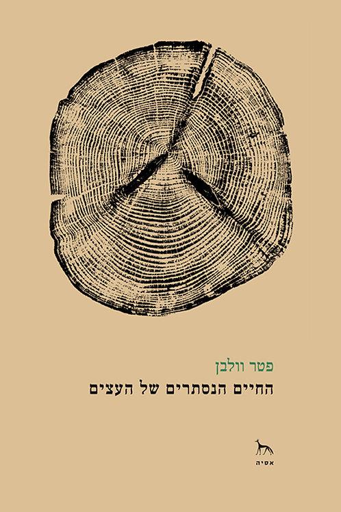 החיים הנסתרים של העצים / פטר וולבן