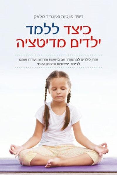 כיצד ללמד ילדים מדיטציה