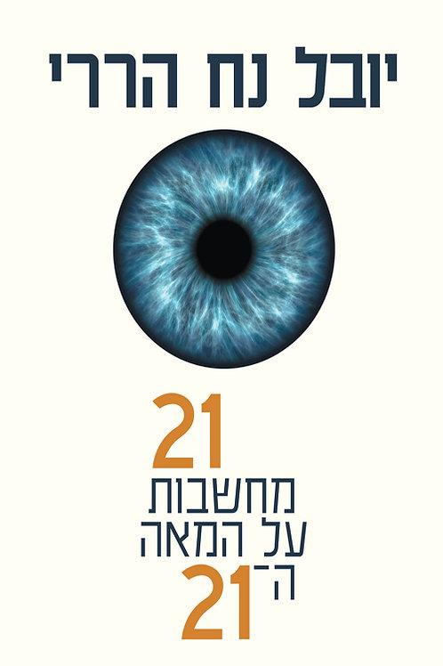 21 מחשבות על המאה ה-21/ יובל נח הררי