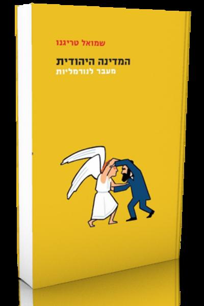 המדינה היהודית – מעֵבר לנורמליות/ שמואל טריגנו