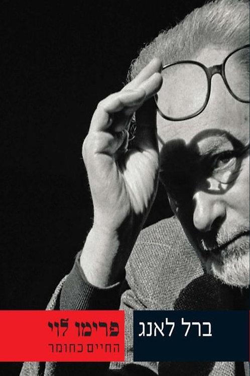 פרימו לוי – החיים כחומר/ ברל לאנג