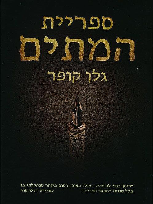 ספריית המתים/ גלן קופר