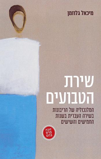 שירת הטבועים/ מיכאל גלוזמן