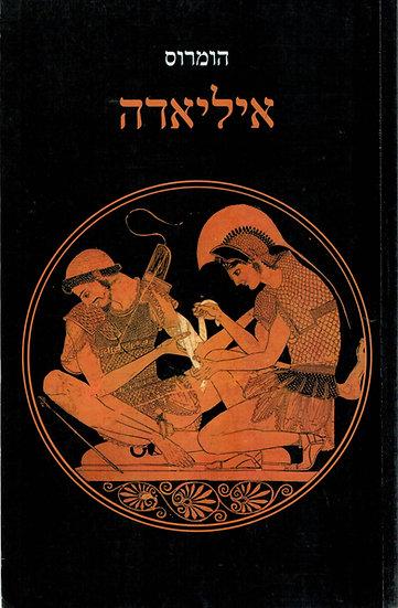 איליאדה/ הומרוס (שבתאי)