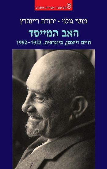 האב המייסד/ יהודה ריינהרץ, מוטי גולני