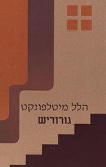 גורודיש/ הלל מיטלפונקט