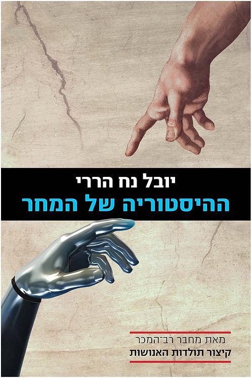 ההיסטוריה של המחר/ יובל נח הררי