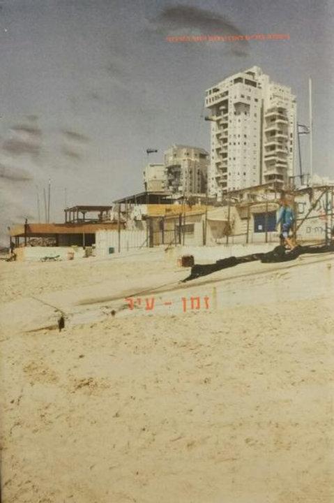 זמן - עיר/ סיגל ברניר, יעל מוריה-קליין