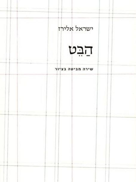 הבט/ ישראל אלירז