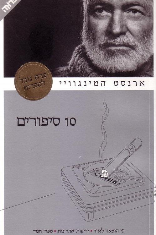 עשרה סיפורים/ ארנסט המינגווי