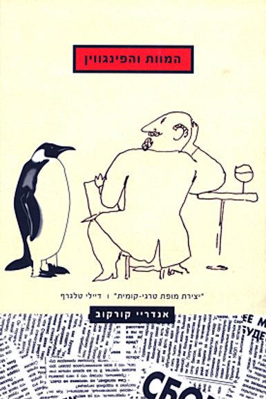 המוות והפינגווין/ קורקוב, אנדריי
