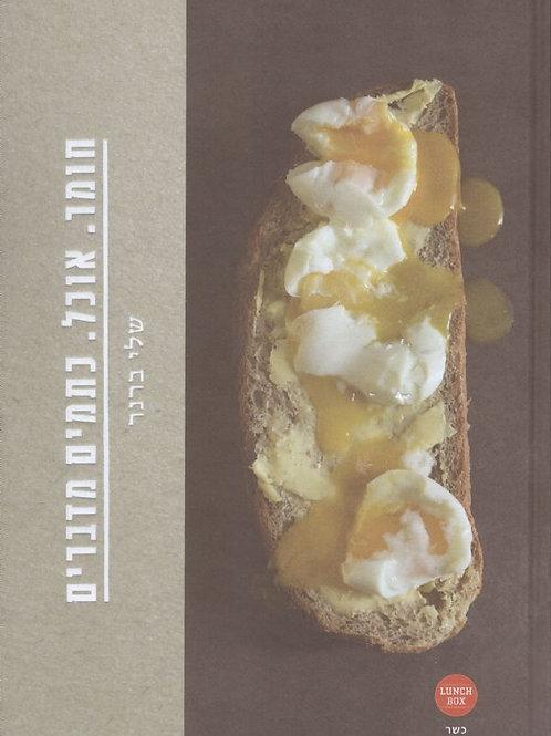 חומר-אוכל-כתמים מדברים/ שלי ברנר