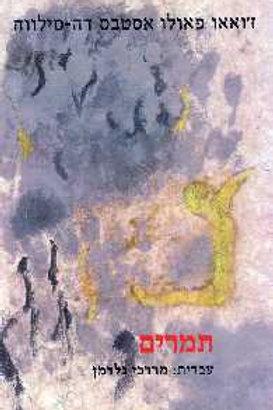 תמרים/ז׳ואאופאולודה-סילווה