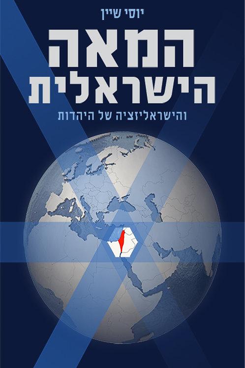 המאה הישראלית והישראליזציה של היהדות/ יוסי שיין