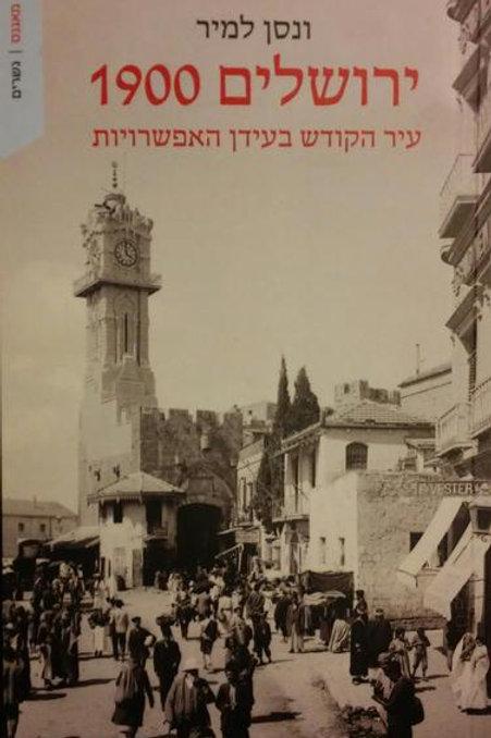 ירושלים 1900/ ונסן למיר