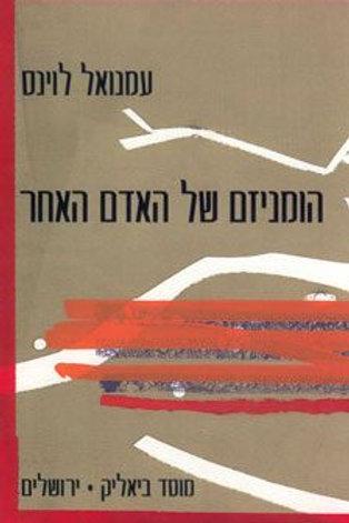 הומניזם של האדם האחר/ עמנואל לוינס