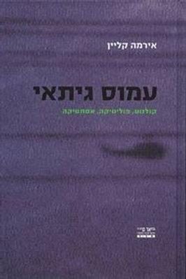עמוס גיתאי - קולנוע, פוליטיקה, אסתטיקה (שיחות) / קליין אירמה