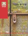 שירים בקנה - שירי פולקלור של חיילים וחיילות ישראלים/ חיה מילוא