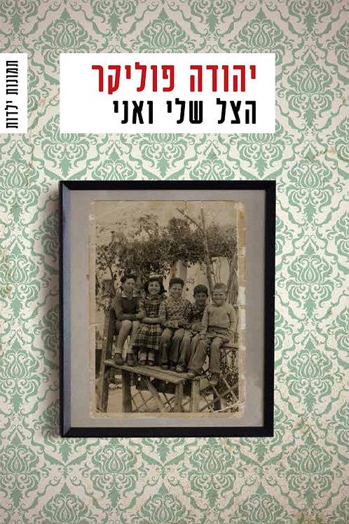 הצל שלי ואני - תמונות ילדות/ יהודה פוליקר