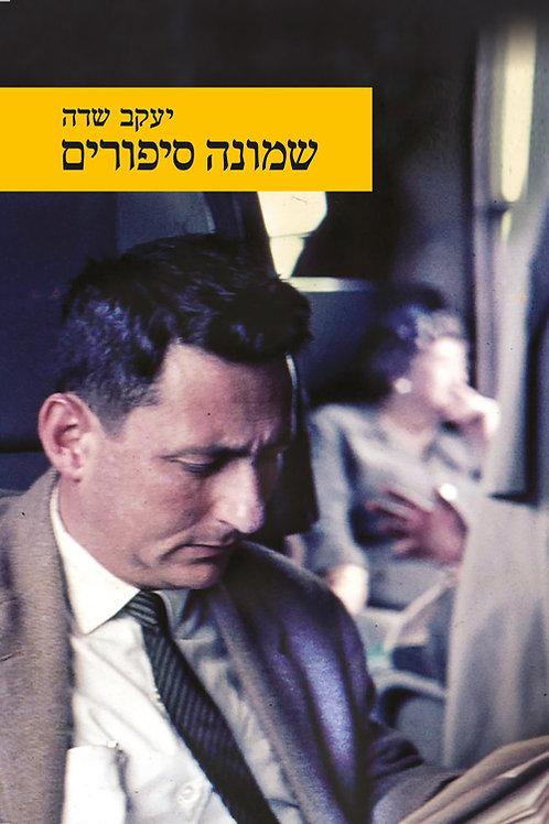 שמונה סיפורים/ יעקב שדה