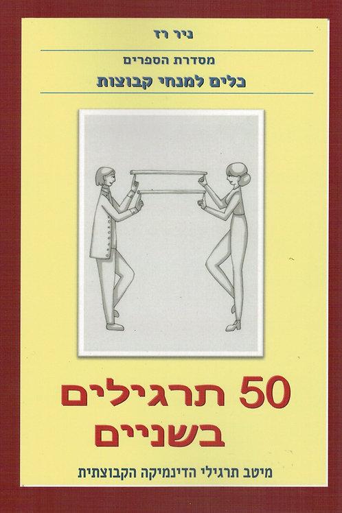 50 תרגילים בשניים - מיטב תרגילי הדינמיקה הקבוצתית/ ניר רז