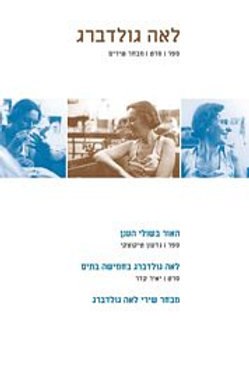 לאה גולדברג - ספר | סרט | מבחר שירים