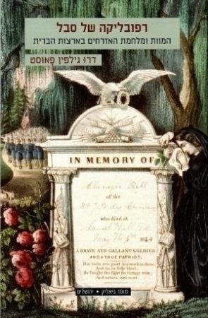 רפובליקה של סבל - המוות ומלחמת האזרחים בארצות הברית/  דרו גילפין פאוסט