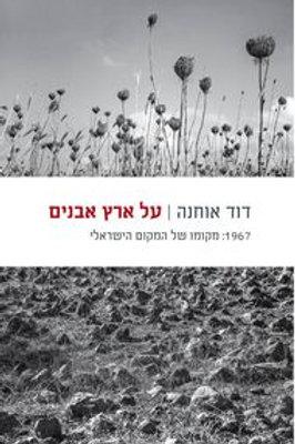 על ארץ אבנים / דוד אוחנה