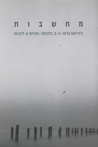 מחשבות/ ג׳רדאנו ברונו, ה.פ. בלבצקי, חורחה א. ליברגה