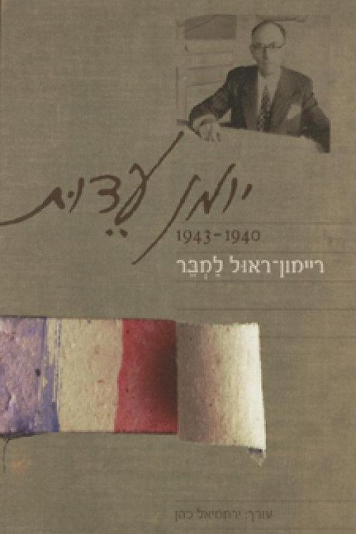 יומן עדות/ ריימון-ראול למבר