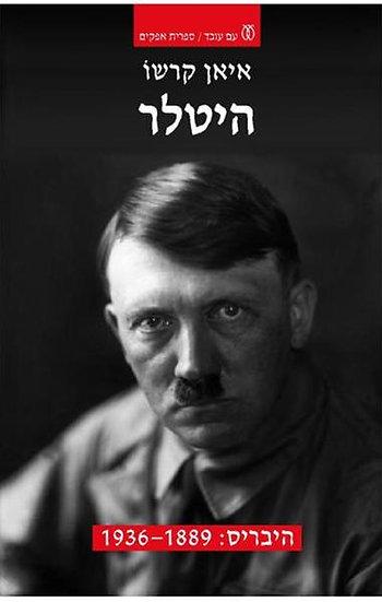 היטלר - חלק א׳ היבריס: 1936-1889/ איאן קרשו