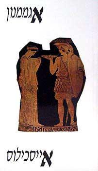 אגממנון/ אייסכילוס
