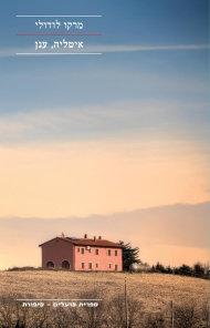 איטליה, ענן/ מרקו לודולי