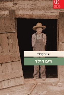 ג'ים הילד/ טוני ארלי