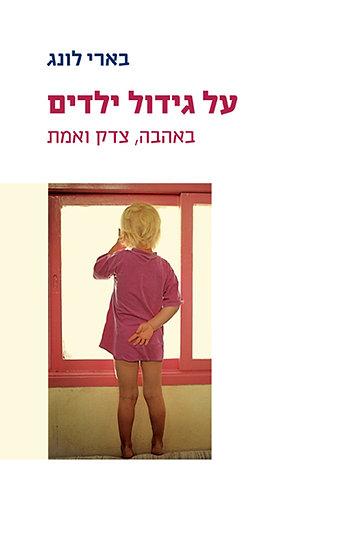 על גידול ילדים/ בארי לונג