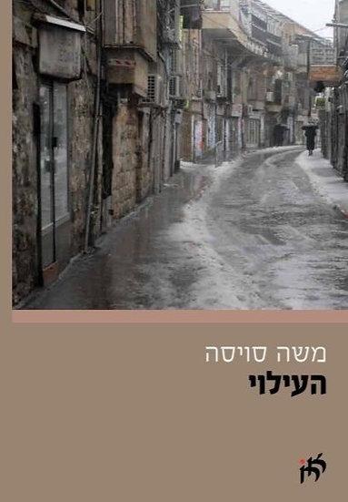 העילוי/ סויסה משה