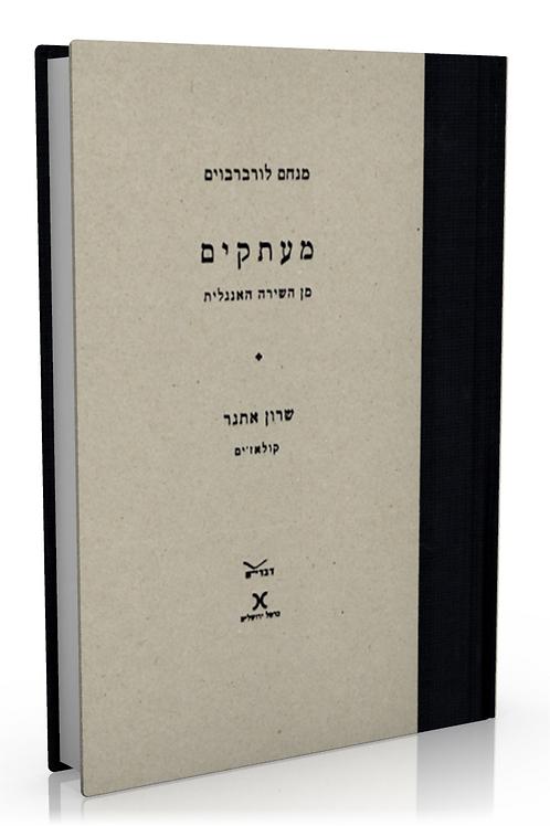 מעתקים: תרגומי שירה מאנגליתq מנחם לורברבוים