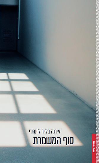 סוף המשמרת/ אירנה בלייר לוינהוף