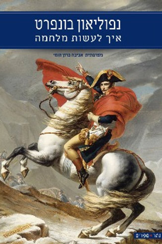איך לעשות מלחמה/ נפוליאון בונפרט