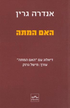 האם המתה/ אנדרה גרין